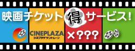 映画チケット得サービス!