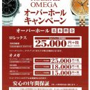 ROLEX&OMEGA オーバーホールキャンペーン☆