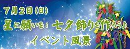 『7/2(日)星に願いを!七夕飾りを作ろう♪』イベント風景☆