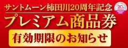 サントムーン柿田川20周年プレミアム商品券有効期限のお知らせ