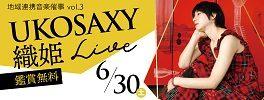 UKOSAXY織姫ライブ