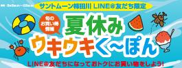 LINE@友だち限定『夏休みウキウキく~ぽん』