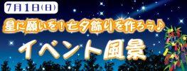7.1星に願いを!七夕飾りを作ろう♪イベント風景