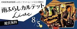 地域連携音楽催事vol.5 雨ふらしカルテットLive