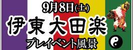 伊東大田楽イベント風景