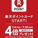 楽天ポイント4倍!!!!