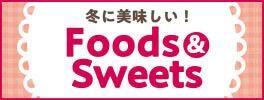 ウインターXmasフェア-Food&Sweets-