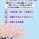 3.3(日)『満開チャレンジ!手形deサント桜』イベント