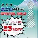 富士山の日限定SPECIAL SALE!