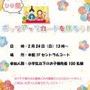 2.24(日)ひな祭り ポップアップカードを作ろう!