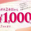 「メガネ2本目から¥1,000オフ!!」