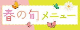 春の旬メニュー2019