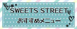 sweetsmenu2019spring