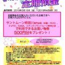☆春のお買い物券付定期預金 販売スタート!!☆