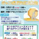 3.21(木・祝)『春休み ジャンボガラポン大会』