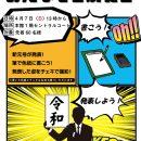 4月7日(日)『新元号!書こう!発表しよう!みんなで官房長官』