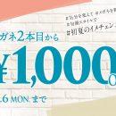 ☆メガネ2本目から¥1,000オフ!!☆