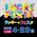 4月20日(土)ラッキー☆フェスタvol.120開催!