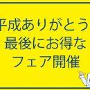 平成ありがとう!!まとめ買いフェア開催中♬