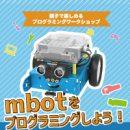5月5日(日・祝)6日(月・休)『セガラボ mbotをプログラミングしよう!』