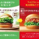 ★モスバーガーから期間限定商品のおしらせ★