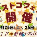 ☆コストコフェア開催!☆