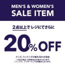 ☆セールアイテム20%OFFキャンペーン☆