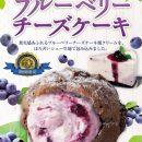 6月限定シュークリーム★