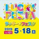 5月18日(土)ラッキー☆フェスタvol.121開催!
