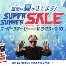 ♪スーパーサマーセール♪