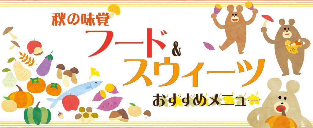 🍇秋の味覚🍎おすすめメニュー