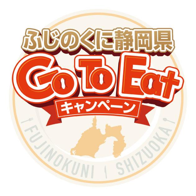 ふじのくにGo To Eat