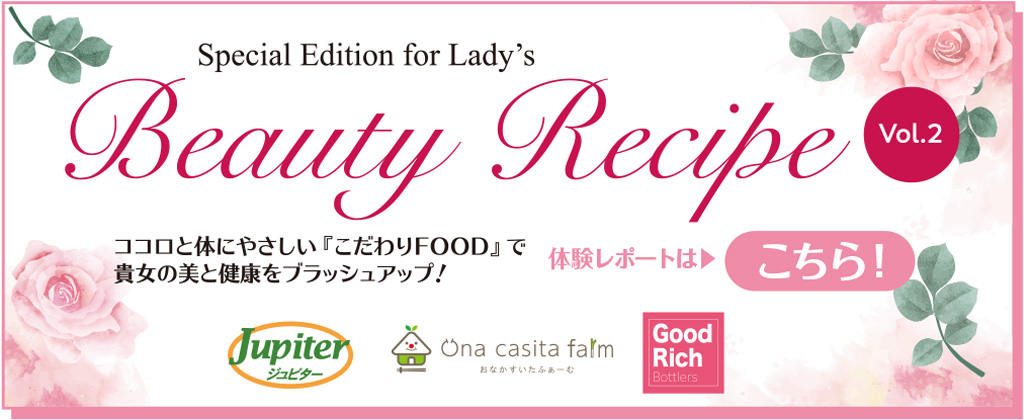 Beauty Recipe vol.2