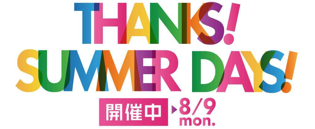 Thanks!サマーデイズ2021