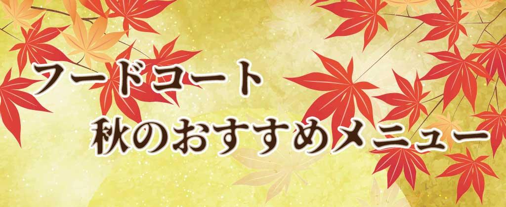 フードコート秋のおすすめメニュー